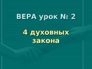 Презентация ЧДЗ new 1