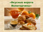 «Вкусные ворота Вологодчины»  или щи по