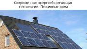 Современные энергосберегающие технологии. Пассивные дома  1. Технологии
