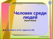 © А. И. Колмаков. Обществознание, 6 класс Урок
