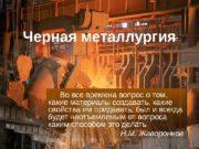 Черная металлургия Во все времена вопрос о том,