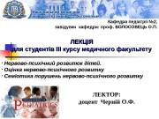 ЛЕКЦІЯ для студентів ІІІ курсу медичного факультету