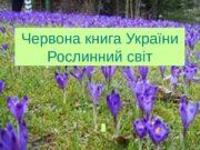 Червона книга України Рослинний світ  Червона книга