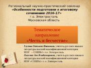 Региональный научно-практический семинар   «Особенности подготовки к