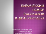 Презентация Чевардина Д. Головина А.