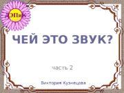 ЧЕЙ ЭТО ЗВУК? часть 2 Виктория Кузнецоваviki. rdf.