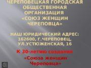 ЧЕРЕПОВЕЦКАЯ ГОРОДСКАЯ ОБЩЕСТВЕННАЯ ОРГАНИЗАЦИЯ  «СОЮЗ ЖЕНЩИН ЧЕРЕПОВЦА»