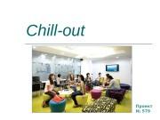 Chill-out Проект № 579  Бизнес-идея: Организовать место