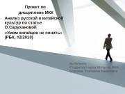 Проект по дисциплине МКК Анализ русской и китайской
