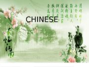 CHINESE  Chinese is one of the most