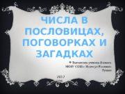 Выполнила ученица 8 класса МОБУ СОШ с