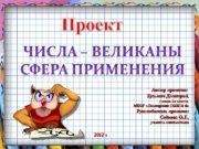 Автор проекта:  Кузьмич Дмитрий , , ученик