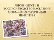 Работу выполнил ученик 11 класса Клыжко Влад