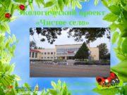 Экологический проект  «Чистое село» Автор: Петросова Кристина,