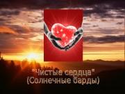 Презентация Чистые сердца