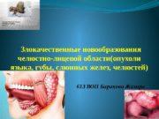 Злокачественные новообразования челюстно-лицевой области(опухоли языка, губы, слюнных желез,