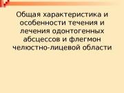 Презентация ЧЛО Абсцессы Флегмоны