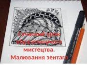 Сучасний урок образотворчого мистецтва. Малювання зентагл  Історія