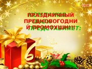 Презентация christmas-ppt-final