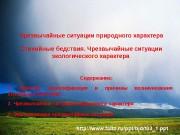 Чрезвычайные ситуации природного характера Стихийные бедствия. Чрезвычайные ситуации