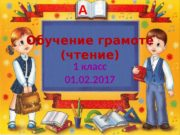 Обучение грамоте (чтение)  . 1 класс 01.