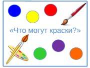 «Что могут краски? »  Репин И.