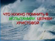 Презентация ЧТО НУЖНО ПОМНИТЬ В