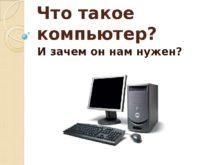 chto_takoe_kompyyuter.pptx_0.jpg