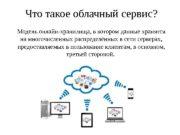 Что такое облачный сервис? Модель онлайн-хранилища, в котором