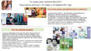 Что нужно знать о каталоге № 2 2017?