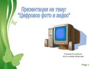 Презентация cifrovoe-foto-i-video