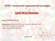 ГАПОУ «Казанский медицинский колледж» Специальность:  Фармация Составитель: