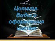 Цитата – это приводимое в своём тексте