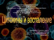 Презентация citokiny i vospalenie
