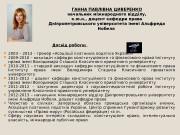 Презентация Циверенко 1-2 Авторське-Сумыжне