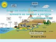 С. П. Поздняков 26 марта 20 12