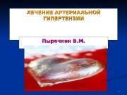 1 ЛЕЧЕНИЕ АРТЕРИАЛЬНОЙ ГИПЕРТЕНЗИИ Пырочкин В. М.