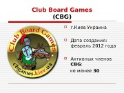 Club Board Games  (CBG)   г.