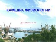 КАФЕДРА ФИЗИОЛОГИИ Доцент Вастьянов Р. С.  ЧАСТНАЯ