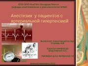 Презентация ЦНС Анестезия у пациентов с АГ 34 слайда