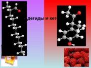 Альдегиды и кетоны  Альдегиды и кетоны (карбонильные