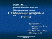 Отравление угарным газом Выполнила: