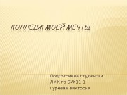 Подготовила студентка ЛМК гр БУХ 11 -1 Гуреева
