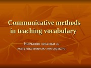 Communicative methods in teaching vocabulary Навчання лексики за