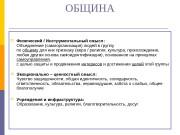ОБЩИНА  Физический / Инструментальный смысл : Объединение