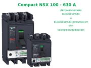 Compact NSX 100 — 630 А Автоматические выключатели