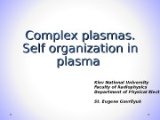 Complex plasmas. Self organization in plasma Kiev National