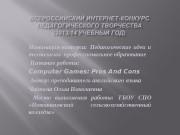 Номинация конкурса:  Педагогические идеи и технологии: профессиональное