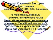 Автор: Хрщонович Виктория Анатольевна гимназия № 32 СПб,