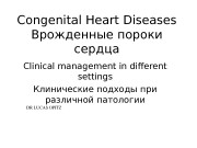 Congenital Heart Diseases Врожденные пороки сердца DRLUCASOPITZClinical management